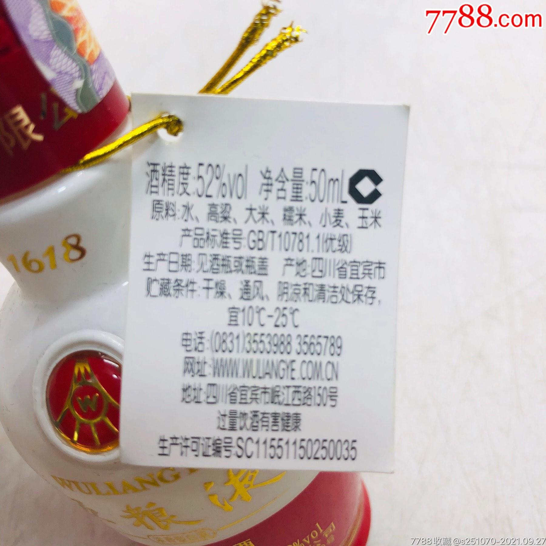 18年五粮液1618酒版礼盒_单价105元/件_第7张_7788收藏__收藏热线