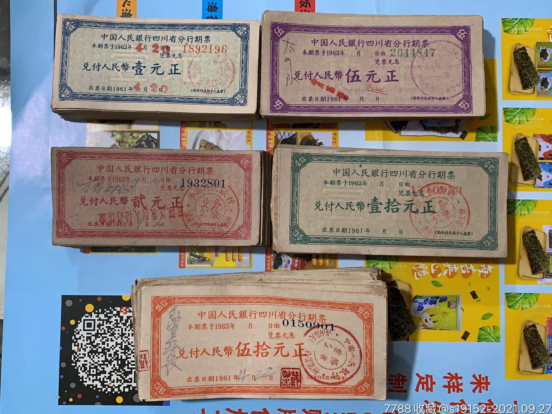 四川省期票100套合售_单价28元/件_第1张_7788收藏__收藏热线