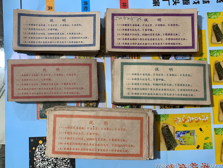 四川省期票100套合售_单价28元/件_第2张_7788收藏__收藏热线