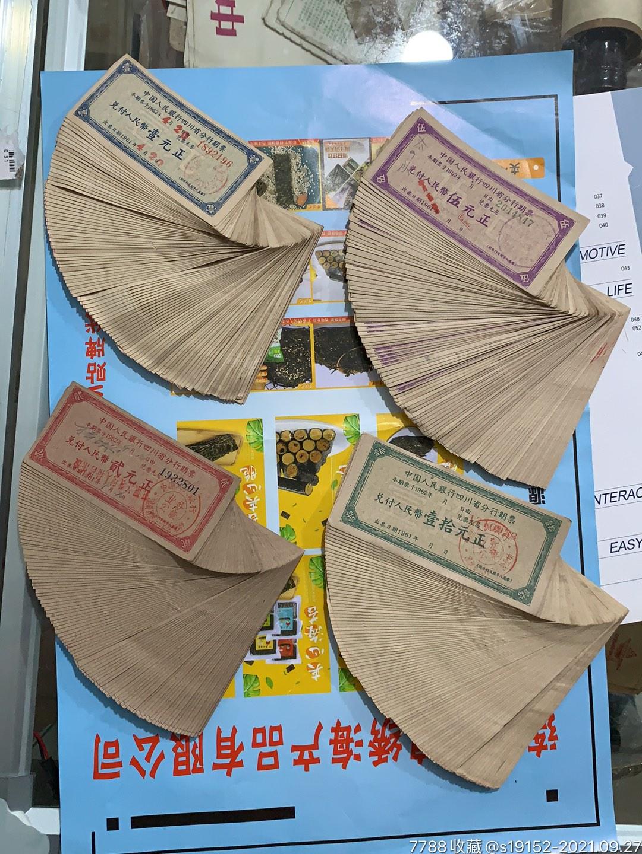 四川省期票100套合售_单价28元/件_第3张_7788收藏__收藏热线