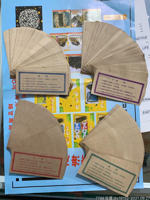 四川省期票100套合售_单价28元/件_第4张_7788收藏__收藏热线