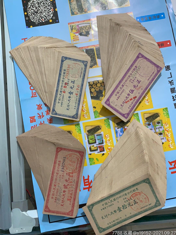四川省期票100套合售_单价28元/件_第5张_7788收藏__收藏热线