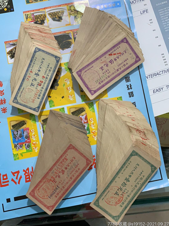 四川省期票100套合售_单价28元/件_第6张_7788收藏__收藏热线