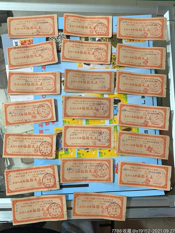 四川省期票100套合售_单价28元/件_第11张_7788收藏__收藏热线