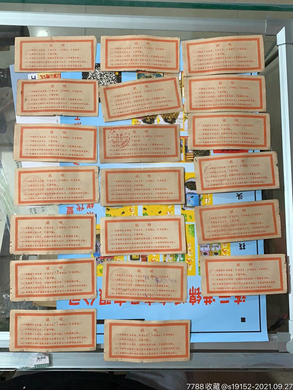 四川省期票100套合售_单价28元/件_第12张_7788收藏__收藏热线
