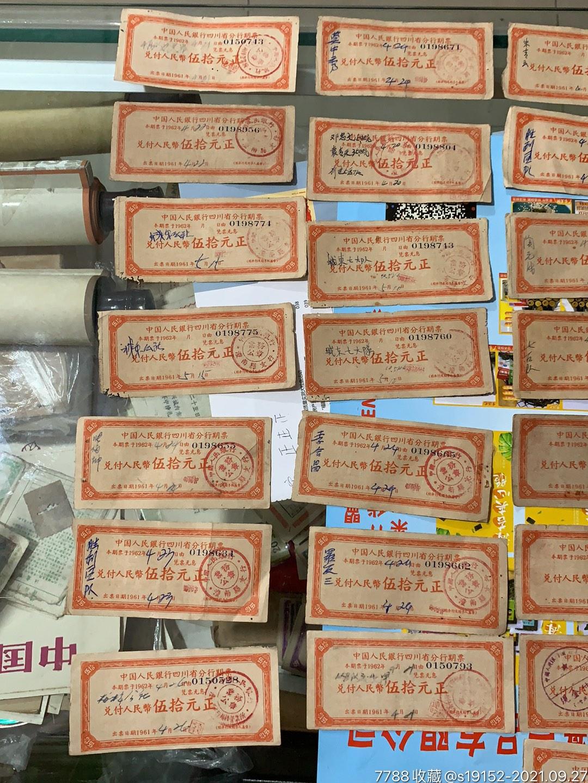 四川省期票100套合售_单价28元/件_第13张_7788收藏__收藏热线