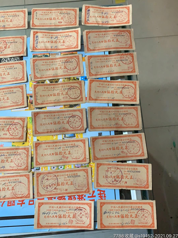 四川省期票100套合售_单价28元/件_第14张_7788收藏__收藏热线