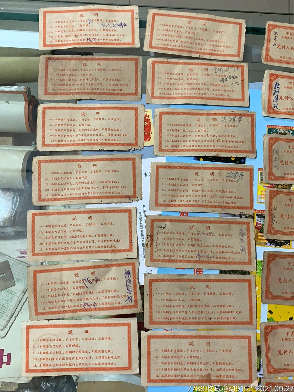 四川省期票100套合售_单价28元/件_第15张_7788收藏__收藏热线