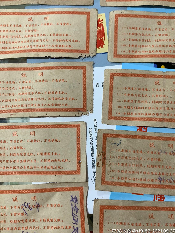 四川省期票100套合售_单价28元/件_第16张_7788收藏__收藏热线
