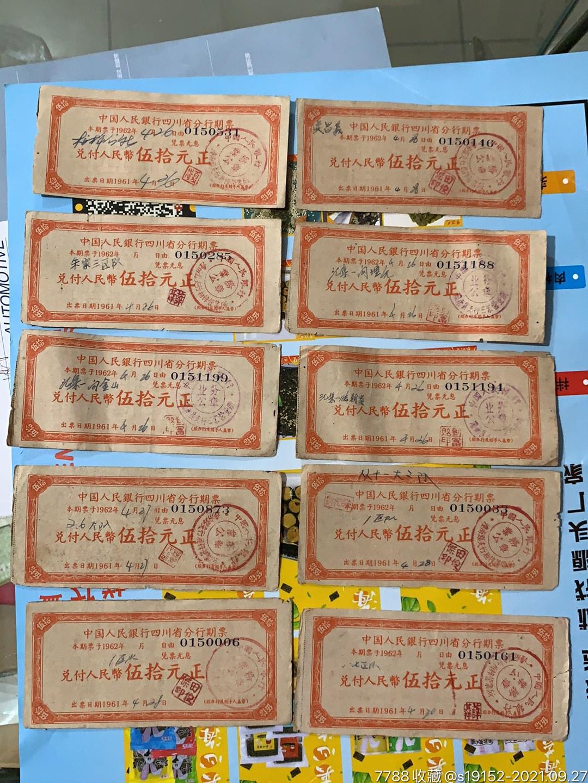 四川省期票100套合售_单价28元/件_第18张_7788收藏__收藏热线