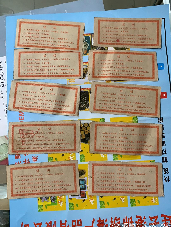 四川省期票100套合售_单价28元/件_第19张_7788收藏__收藏热线