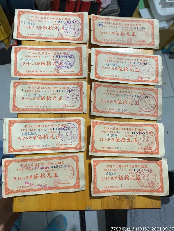 四川省期票100套合售_单价28元/件_第20张_7788收藏__收藏热线