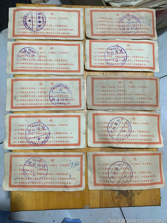 四川省期票100套合售_单价28元/件_第21张_7788收藏__收藏热线