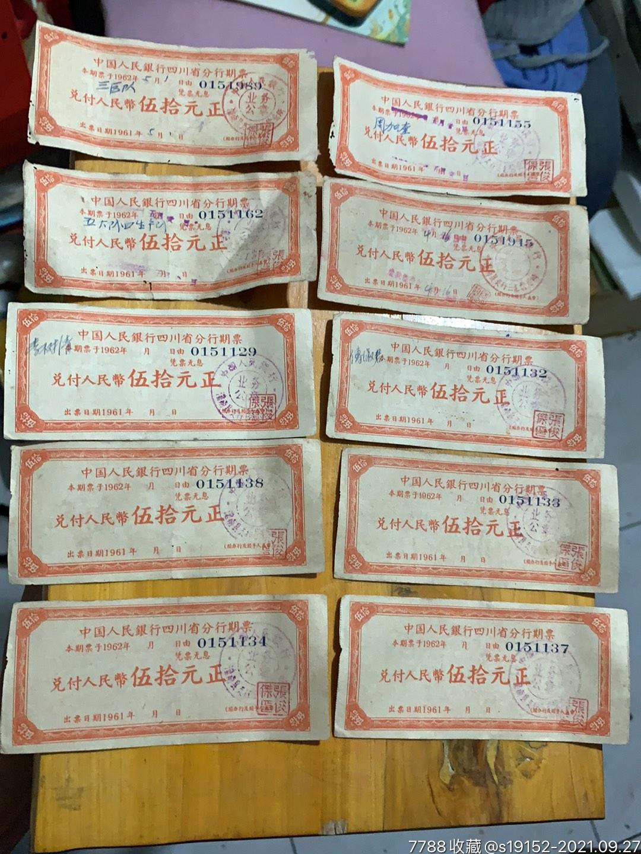 四川省期票100套合售_单价28元/件_第22张_7788收藏__收藏热线