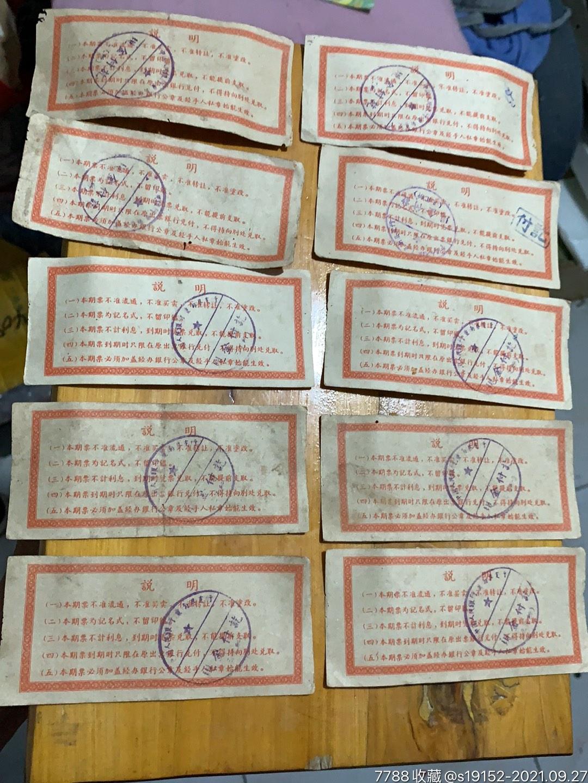 四川省期票100套合售_单价28元/件_第23张_7788收藏__收藏热线