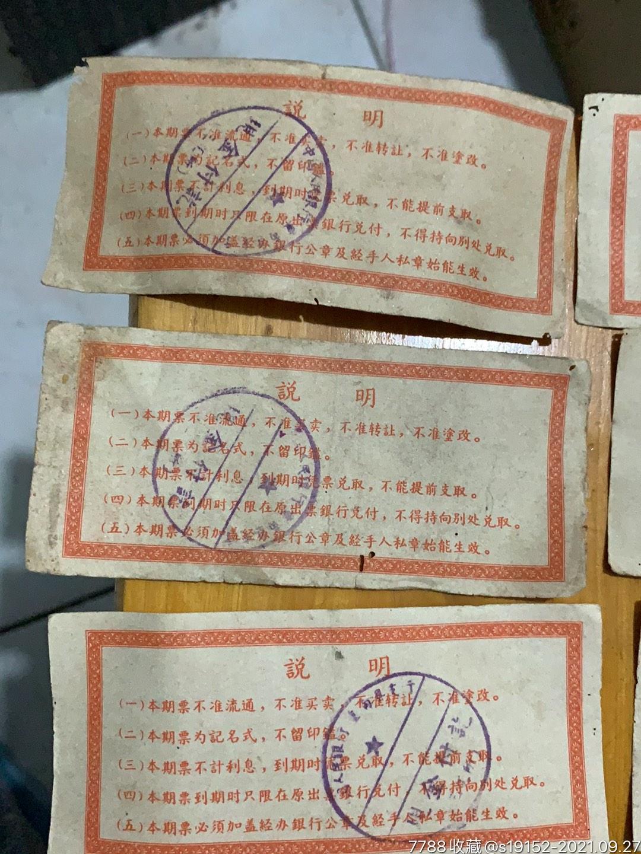 四川省期票100套合售_单价28元/件_第24张_7788收藏__收藏热线