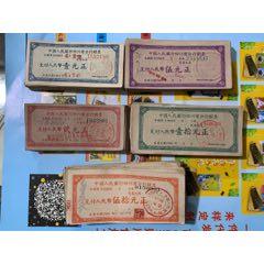 四川省期票100套合售(wh249743)_7788收藏__收藏热线