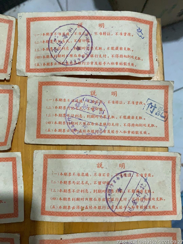 四川省期票100套合售_单价28元/件_第25张_7788收藏__收藏热线