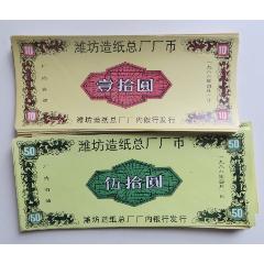 潍坊造纸总厂厂币