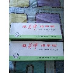 八十年代上海双箭牌指甲钳33盒(wh250385)_7788收藏__收藏热线