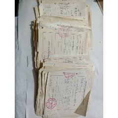 《中国共产主义青年团员介绍信》(wh250425)_7788收藏__收藏热线