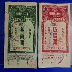 甘肃票稀少:1954年中国人民银行甘肃省分行优待售粮储蓄存单2种(wh250435)_7788收藏__收藏热线