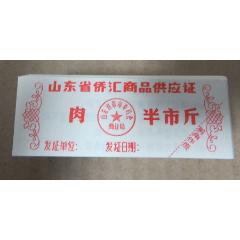 山东省侨汇商品供应证-肉半市斤