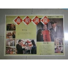 电影海报26张不同合售(wh250451)_7788收藏__收藏热线
