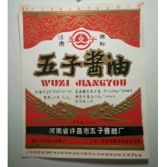 许昌五子酱油(wh250718)_7788商城__七七八八商品交易平台(7788.com)