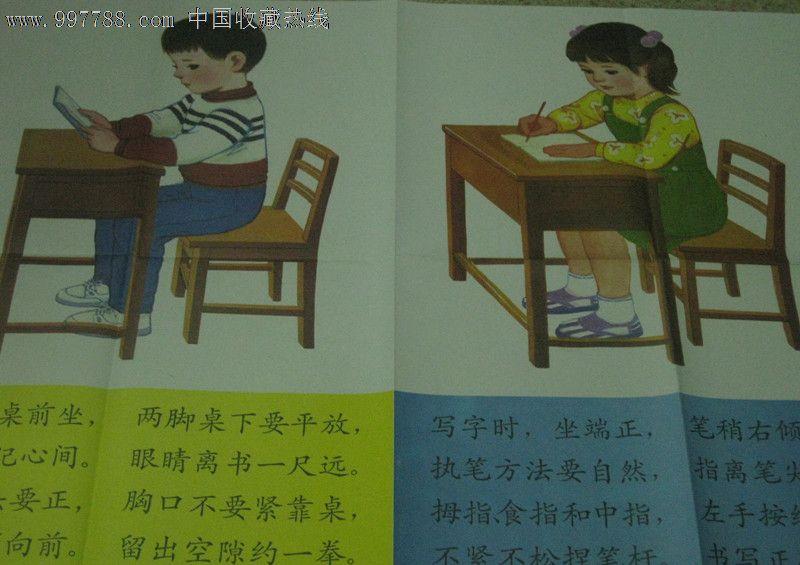 幼儿画看书的正确坐姿