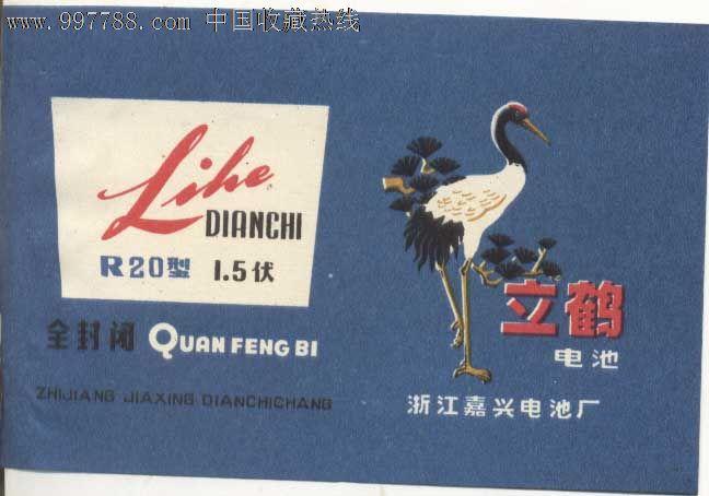 立鹤电池商标