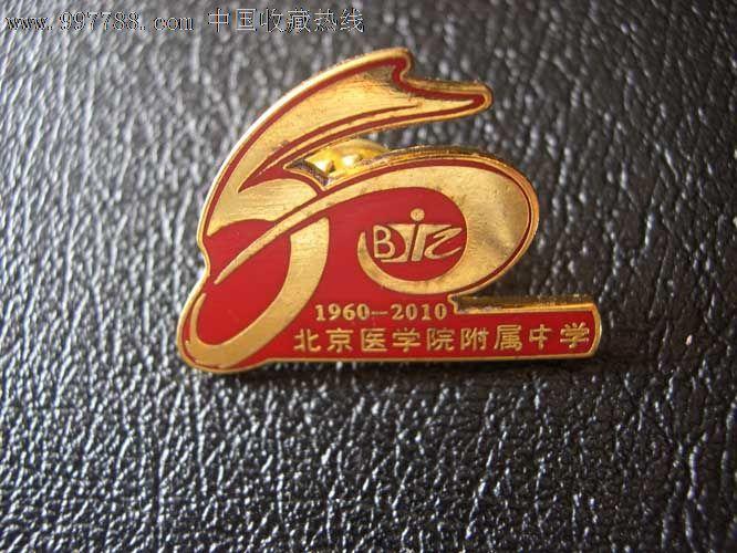 北京医学院附属中学_北京医学院附属中学校徽