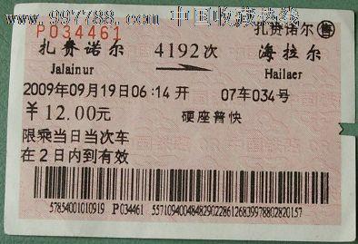 琅琊台风景区电瓶车票