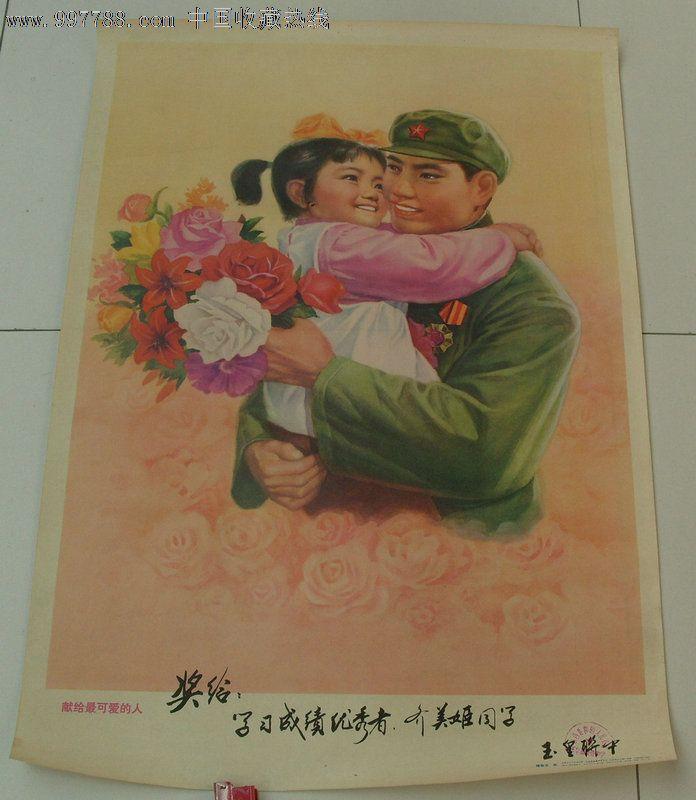 献给最可爱的人_第1张_7788收藏__中国收藏热线
