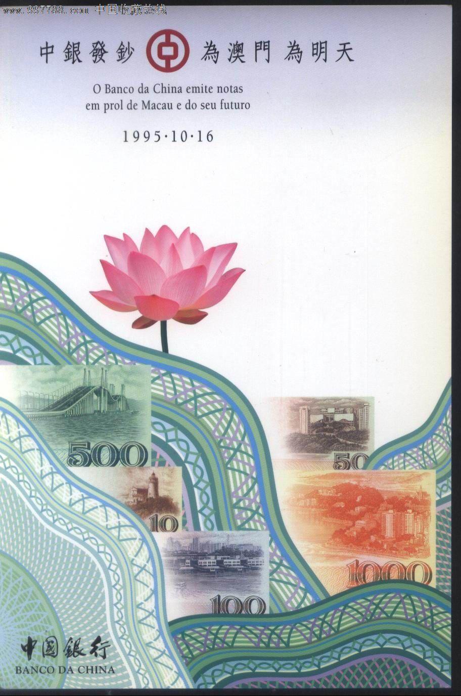 大幅1996年历卡・中国银行澳门分行正面印纪念中银1995年发行澳门钞票