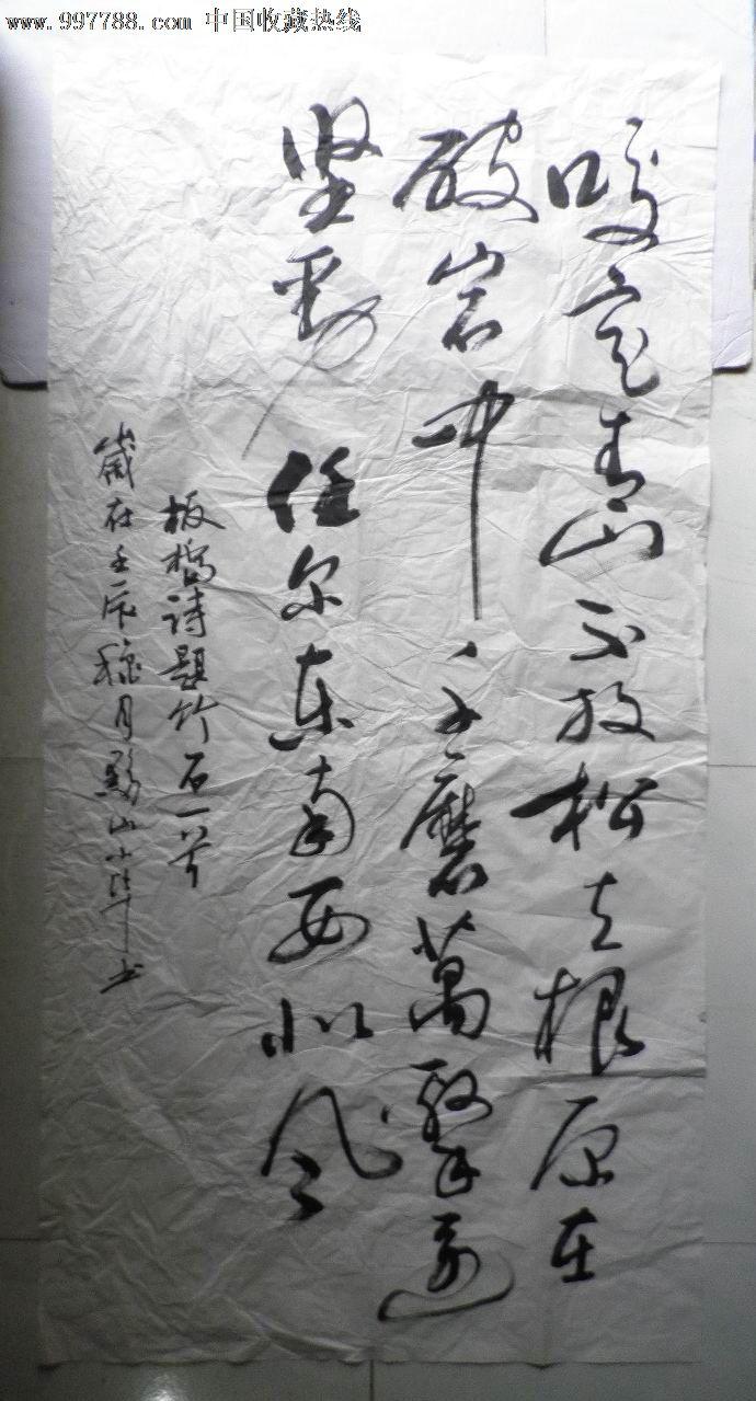 书法作品【郑板桥诗:题竹石】_第1张_7788收藏__中国收藏热线图片