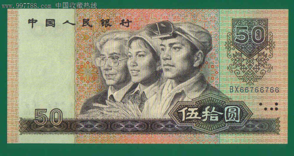 第4套人民幣50元