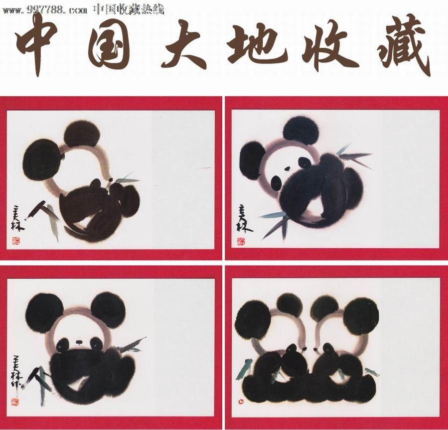 北京美63《熊猫》美术邮政明信片(1985年)北京市邮政局(4枚全套)