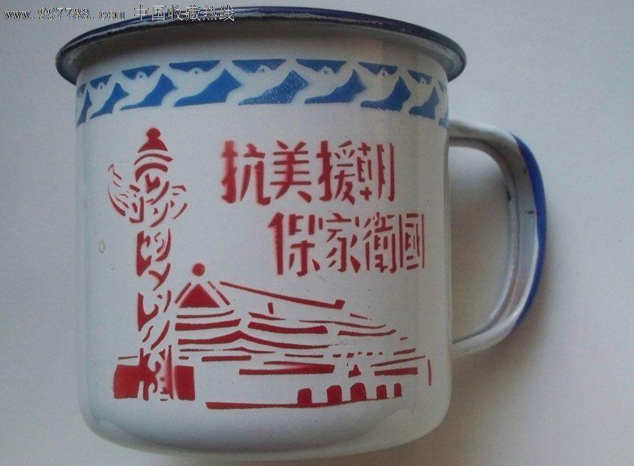 赠给最可爱的人-中国人民赴朝慰问团-搪瓷茶缸-抗美援朝,保家卫国(近