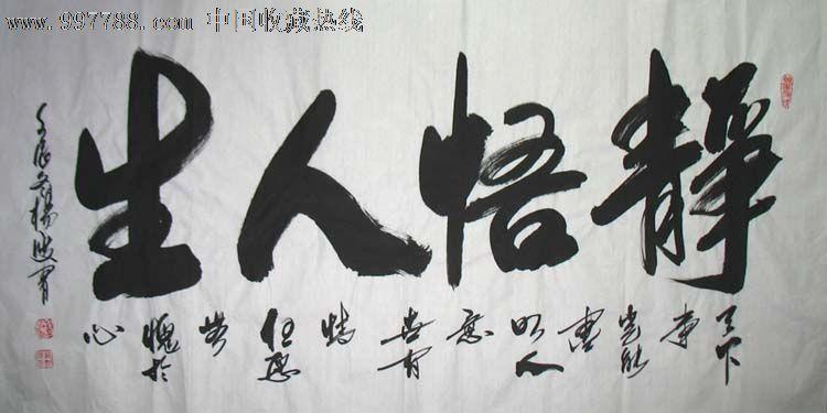名书法家杨渡四尺书法(静悟人生)1285