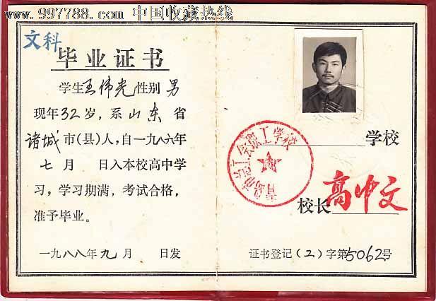 青岛市作文高中----收藏高中【琴岛票证】_第2张_7788收藏__中国毕业职工以诚相待证书800图片