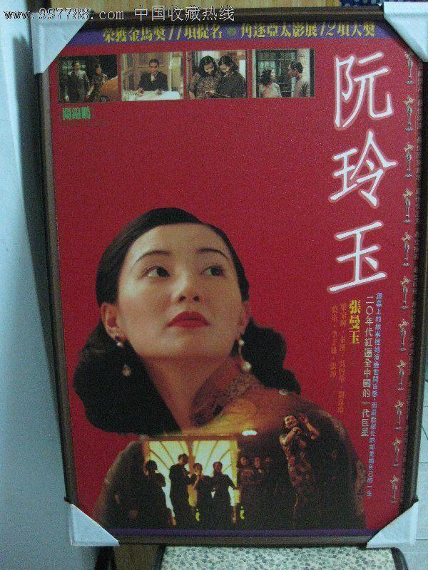 阮玲玉张曼玉台湾原版电影海报_第1张_7788收藏__中国收藏热线