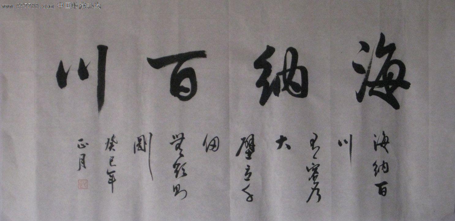 行书书法作品——海纳百川_第1张_7788收藏__中国收藏热线