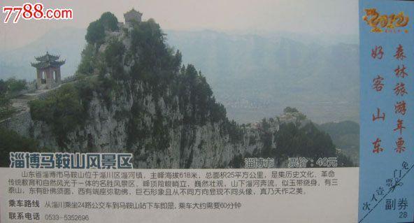 淄博马鞍山风景区-价格:1.0000元-se16365073-旅游