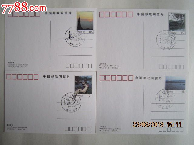yp12杭州西湖-价格:25.0000元-se16653191-明信片/片