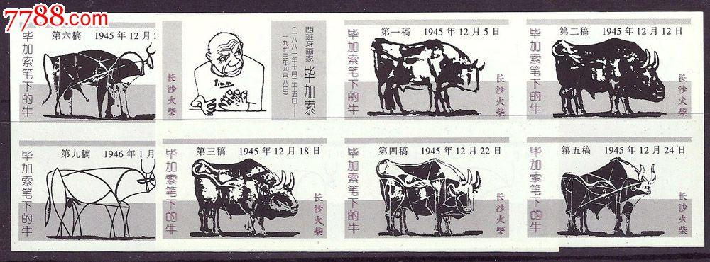 毕加索笔下的牛_第1张_7788收藏__中国收藏热线