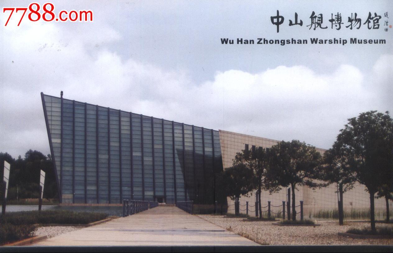 武汉市江夏区金口街中山舰博物馆简介,旅游景点门票