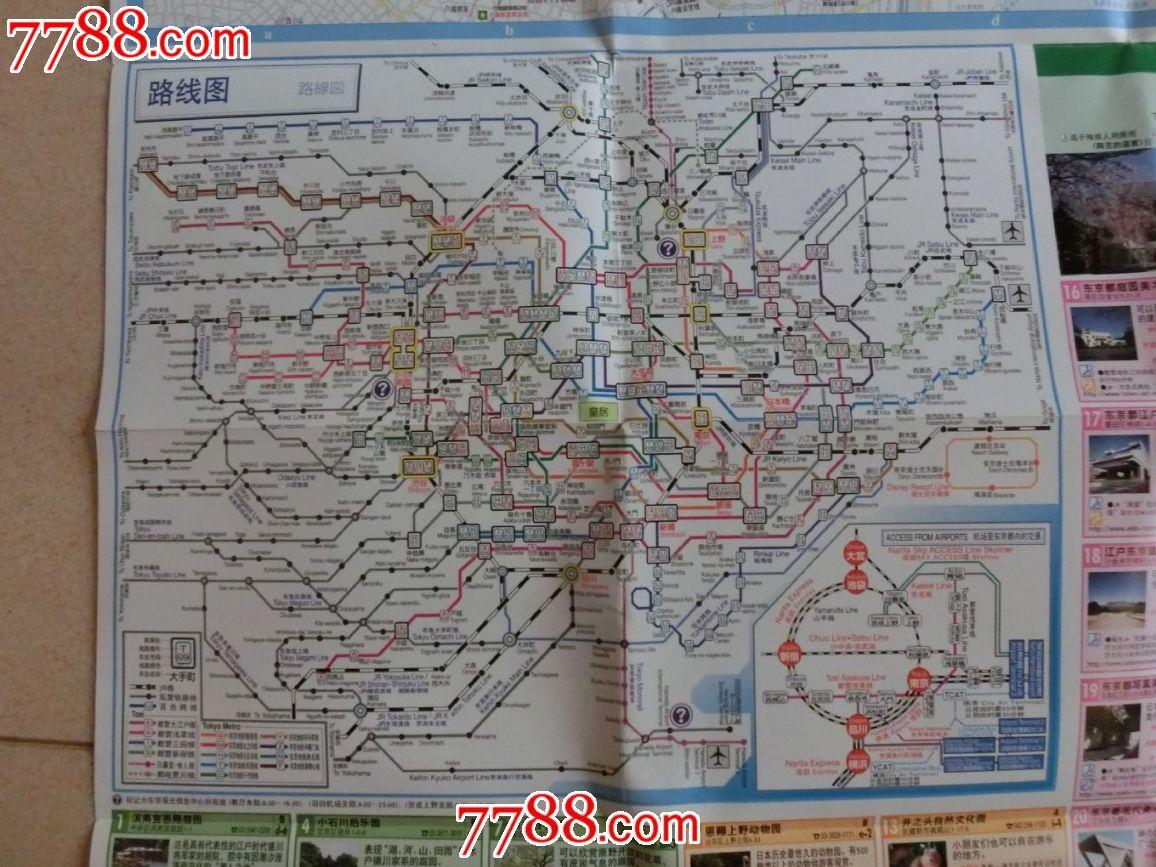 日本东京便带地图