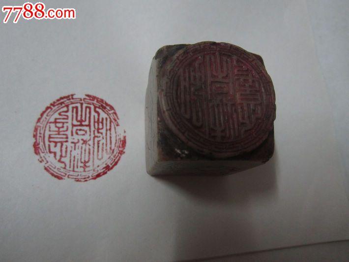 老印章:石篆刻闲章:【吉祥如意】小方章.中间篆书还有花边纹.