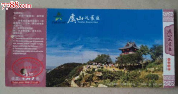 庐山风景区门票_旅游景点门票_京沪照片屋【7788收藏